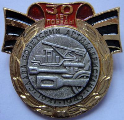 30 лет Победы. Слава Советским артиллеристам (1941-1945)