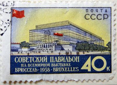 Советский павильон на всемирной выставке БРЮССЕЛЬ-1958,1958