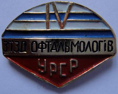 Съезд офтальмологов УРСР