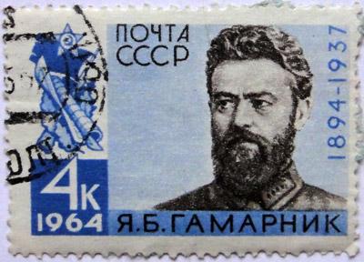 Я.Б.Гамарник 1894-1937. Почта СССР, 1964
