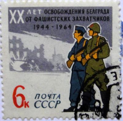 ХХ лет освобождения Белграда от фашистских захватчиков 1944-1964,1964