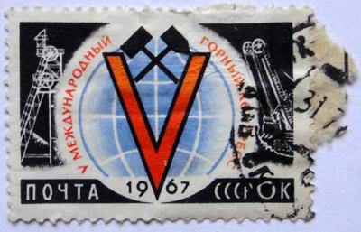 Международный горный комплекс, 1967