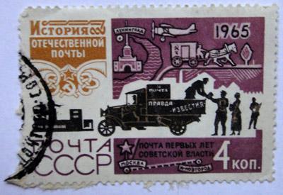 История отечественной войны, 1965. Почта первых лет Советской Власти