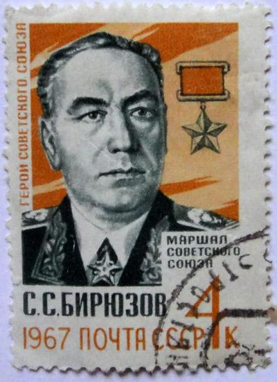 С.С.Бирюзов. Маршал Советского Союза. 1967
