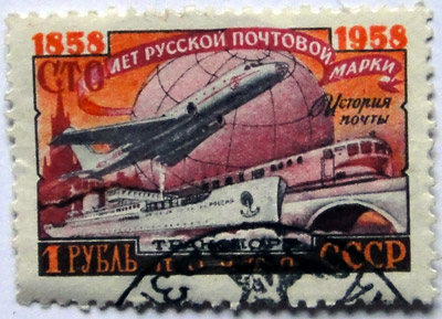 Сто лет русской почтовой марки 1858-1958,1958