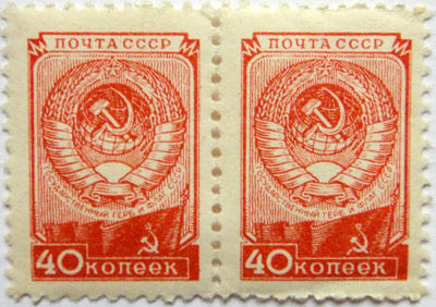 Почта СССР, 40 копеек,1953