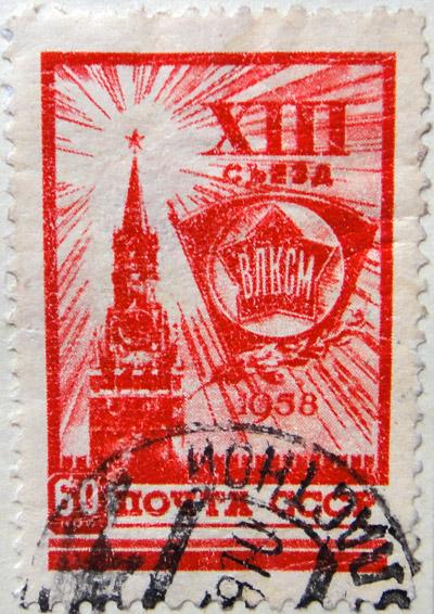 VIII съезд ВЛКСМ, 1958