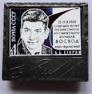 12-13-Х-1964 Совершен полет трехместного космического корабля «Восход». Врач-космонавт Б.Б.Егоров