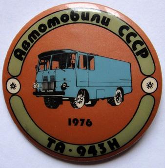 Автомобили СССР. ТА-943Н. 1976