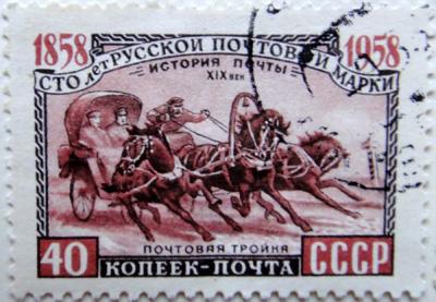 Сто лет русской почтовой марки (1858-1958). История почты XIX век, 1958