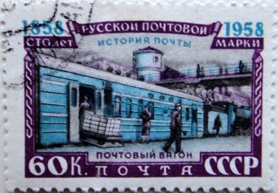 Сто лет русской почтовой марки (1858-1958). Почтовый вагон, 1958