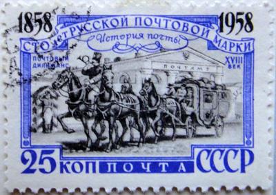 Сто лет русской почтовой марки (1858-1958). Почтовый дилижанс, 1958