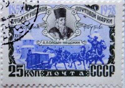 Сто лет русской почтовой марки (1858-1958). А.Л.Ордын-Нащокин, 1958
