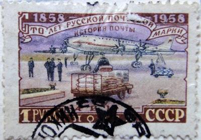 Сто лет русской почтовой марки (1858-1958). АВИА ПОЧТА, 1958