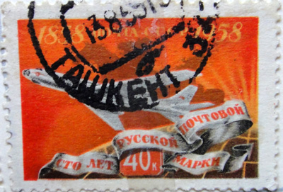 Сто лет русской почтовой марки (1858-1958). ПОЧТА СССР, 1958