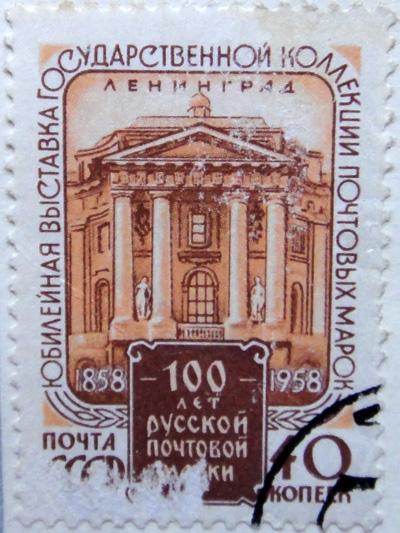 Сто лет русской почтовой марки (1858-1958). Юбилейная выставка Государственной коллекции почтовых марок, 1958