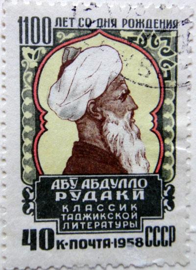 1100 лет со дня рождения Абу Абдулло Рудаки (классик таджикской литературы), 1958