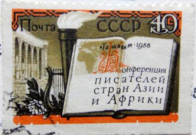Конференция писателей стран Африки и Азии, Ташкент, 1958