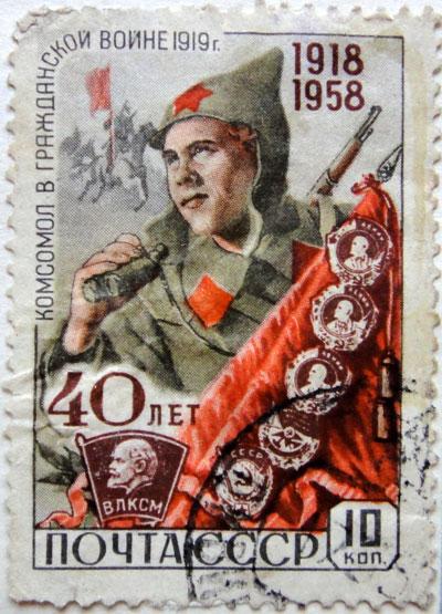 Комсомол в гражданской войне 1919 год. 40 лет ВЛКСМ