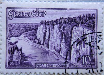 Урал. Река Чусовая, Почта СССР, 1959