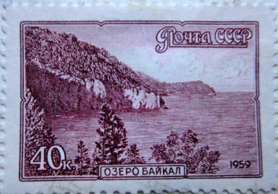 Озеро Байкал, Почта СССР, 1959
