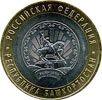 10 рублей, Россия, Республика Башкортостан