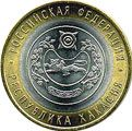 10 рублей, Россия, Республика Хакасия