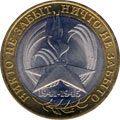 10 рублей, Россия, 60 лет Великой Победы