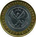 10 рублей, Россия, Республика Алтай