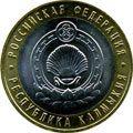 10 рублей, Россия, Республика Калмыкия