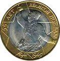 10 рублей, Россия, 55 лет Великой Победы