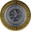 10 рублей, Россия, Республика Татарстан