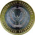 10 рублей, Россия, Удмуртская республика