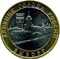 10 рублей, Россия, Выборг
