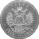 1 рубль, Российская империя, 300-летие дома Романовых