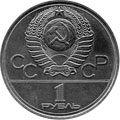 1 рубль, СССР, Игры XXII Олимпиады Москва 1980 (Олимпийский факел)