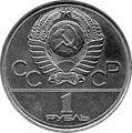 1 рубль, СССР, Олимпийские игры 1980 в Москве