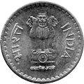 5 рупий, Индия
