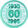 Юбилейный пластиковый жетон московского метрополитена 1935-1995, Россия