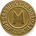 Жетон Ташкентского метрополитена, Узбекистан