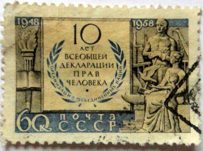 10 лет всеобщей декларации прав человека. 1948-1958