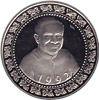 1 рупия, Шри-Ланка