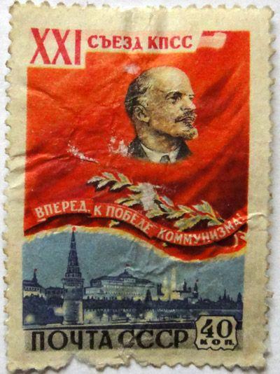 XXI Съезд КПСС. Вперёд к победе коммунизма!