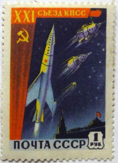 XXI Съезд КПСС