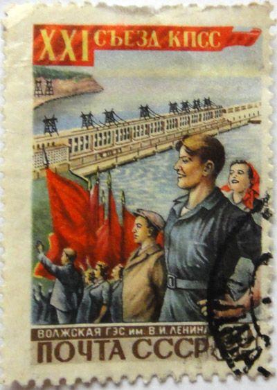 XXI Съезд КПСС. Волжская ГЭС им. В.И.Ленина
