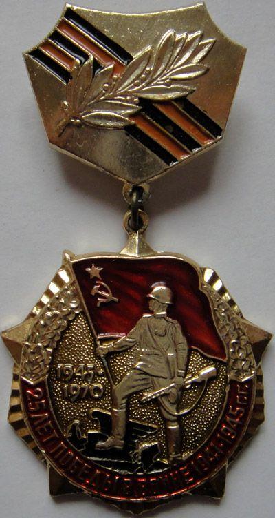 25 лет победы 1945-1970