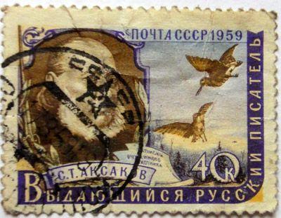 С.Т.Аксаков. Выдающийся русский писатель