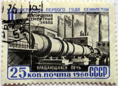 Новостройки первого года семилетки. Белгородский цементный завод. Вращающаяся печь