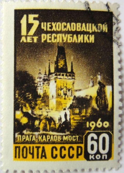 15 лет Чехословацкой республике. Прага, Карлов мост