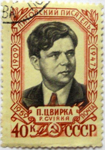 П. Цвирка. Литовский писатель 1909-1947